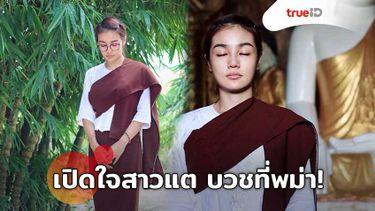เปิดใจสาวแต! กระแต อาร์สยาม บวชพราหมณ์ไกลถึงพม่า ปลงชีวิต ไม่ยึตติดให้บั่นทอนจิตใจ