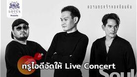TrueID จัดให้ LIVE Concert Soul After Six ความทรงจำของก้อนหิน 31 พฤษภาคมนี้!
