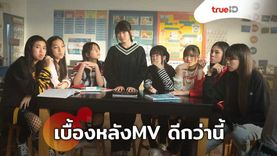 รูปเบื้องหลัง MV ดีกว่านี้ SY51 จับมือ ป.ป.ช. ชวนคนไทยลดปัญหาคอร์รัปชัน (มีคลิป)