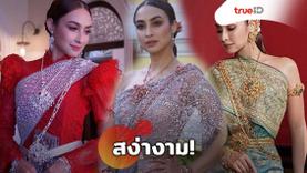 เลอค่าสง่างาม!! แคท ทิ้งเสื้อเอวลอย ใส่ชุดไทยแปลงโฉมเป็นกุลสตรีไทย สวยไม่มีที่ติ
