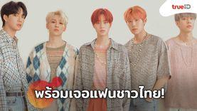 พร้อม! 5 หนุ่ม AB6IX ล็อคคิวด่วนแฟนมีตติ้งครั้งแรกในประเทศไทย