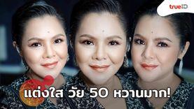 ลุคนี้หวานมาก! ฮาย อาภาพร แต่งหน้าลุคหวาน วัย 50 เมคอัพแบบวัยใส สวยเฉียบมาก