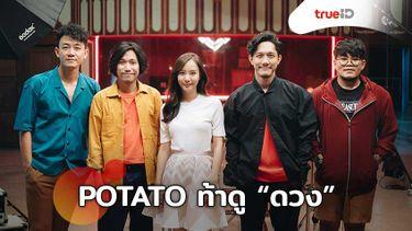 ประสบการณ์ตรงมาลงเพลง! POTATO ท้าดู MV ดวง ชวน เต้ย จรินทร์พร ร่วมมูเตลู!