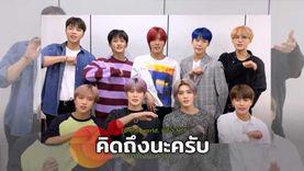 คิดถึงนะครับ! NCT 127 ส่งคลิปขอบคุณความรัก และการสนับสนุนอันร้อนแรงของแฟนชาวไทย