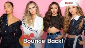 New single!! 4 สาว Little Mix คัมแบ็คพร้อมซิงเกิลใหม่ Bounce Back