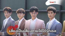 MV เสี่ยงเป็นเสี่ยงตายให้ได้รักเธอ โดย 13 หนุ่ม CUTEBOY THAILAND