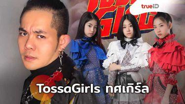 เก่ง ธชย เตรียมปล่อยของ! ส่ง 3 สาว Tossagirls ทศเกิร์ล ไอดอลสไตล์ไทย!