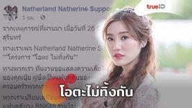 โอตะไม่ทิ้งกัน! แฟนคลับ แนทเธอรีน BNK48 ร่วมใจ ช่วยเหลือครอบครัวเพื่อนแฟนคลับที่เดือดร้อน