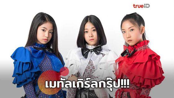 น่ารักแรง! 3 สาว ทศเกิร์ล Tossagirls เขย่าวงการเพลง เมทัลเกิร์ลกรุ๊ปวงแรกของเมืองไทย