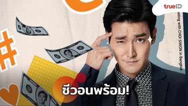 แล้วเจอกัน!! ซีวอน พร้อมบินตรงพบแฟนชาวไทยในงานแฟนมีตติ้งวันเสาร์นี้