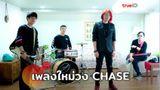 หลีก เพลงใหม่จากวง CHASE เชส สังกัดค่าย werkgang