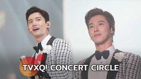 นานแค่ไหนก็ยังรัก TVXQ! CONCERT CIRCLE with in BANGKOK มอบความทรงจำครั้งประวัติศาสตร์ (มีคลิป)