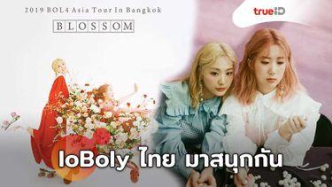 2 สาว BOL4 ส่งคลิปชวน loBoly ชาวไทย มาสนุกกันใน 2019 Asia Tour BLOSSOM in Bangkok