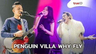 14ปีที่แฟนเพลงรอคอย! คอนเสิร์ตใหญ่ครั้งแรกของ พี่เจ PENGUIN VILLA