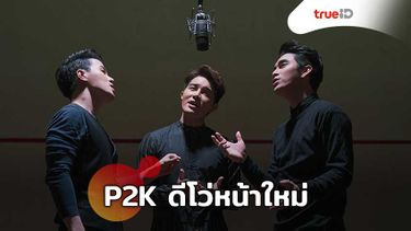 P2K ดีโว่หน้าใหม่ คุณภาพคับแก้ว ส่งเพลง ความยุติธรรมใช้กับความรักไม่ได้ ตรึงใจคนฟัง! (มีคลิป)