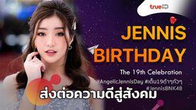 พลังใจแฟนคลับ รวมโปรเจกต์วันเกิด เจนนิษฐ์ BNK48 อายุครบ 19 ปี ส่งต่อความสุขสู่สังคม!