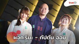 BNK48 เซอร์ไพรส์ ดึง รินะ เป็นผู้จัดการวง และ ออม กัปตันวง ย้ายไป CGM48 วงน้องสาวที่เชียงใหม่!