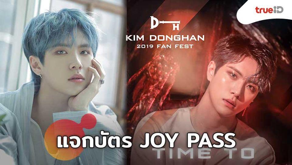 ประกาศผล ผู้โชคดี 5 รางวัล ได้รับ JOY PASS กิจกรรมแฟนไซน์ คิม ดงฮัน Kim Dong Han 2019 Fan Fest