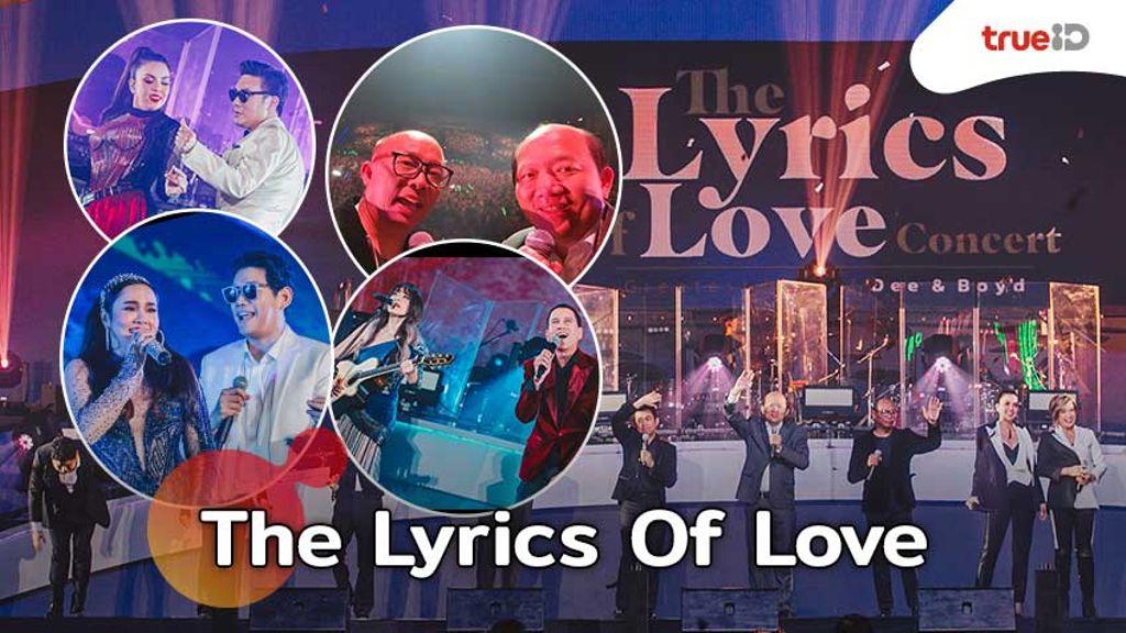 คอนเสิร์ต ดี้ บอย สุดประทับใจ! 4 ชั่วโมงเต็มเต็มอิ่ม 60 เพลงคุณภาพ The Lyrics Of Love (มีคลิป)