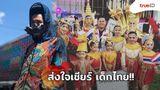 เก่ง ธชย ส่งใจเชียร์ เด็กไทย คว้าชัยในการแข่งขัน WCOPA 2019 แข่งขันโอลิมปิคด้านศิลปะการแสดง!