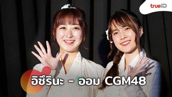 ชวนเค้าคุย อิซึรินะ - ออม CGM48 ตำแหน่งที่มาพร้อมความกดดัน! (มีคลิป)