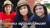 หมวกคู่ใจ! ครูสลา เท่ตลอดแม้กระทั่งอยู่บ้านยังใส่หมวก เอกลักษณ์ประจำตัวครูเอง