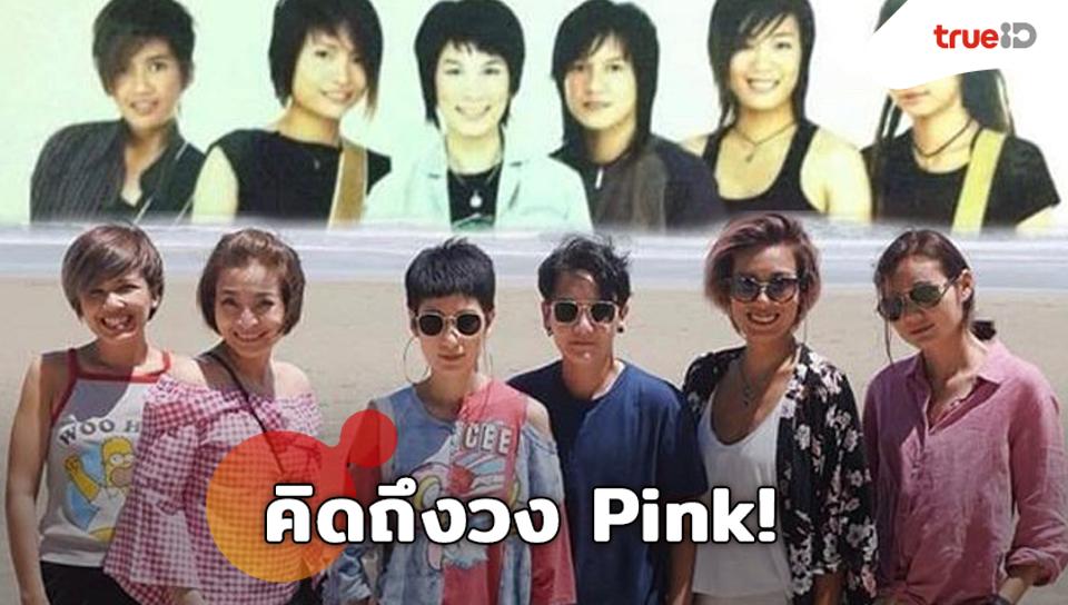 คิดถึงจังเลย!! จำได้มั้ย วง Pink เกิร์ลแบนด์สาวชื่อดังยุค 90 รวมตัวกันอีกครั้งในรอบหลายปี