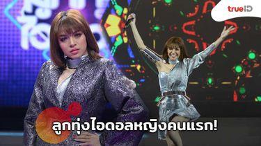 แม่หนูทำได้แล้ว! แอมมี่ ศิริลักษณ์ คว้าแชมป์ ลูกทุ่งไอดอลหญิง คนแรกของเมืองไทย (มีคลิป)