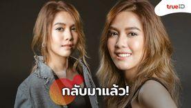 กลับมาแล้ว! พั้นช์ วรกาญจน์ จับมือ Khaosan Entertainment ปล่อยเพลง เก็บซ่อน