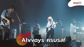 Alvvays live in Bangkok 2019 ครบทุกรสแห่งดนตรีอินดี้ป็อป Alvvays สะกดคนดูอยู่หมัด!