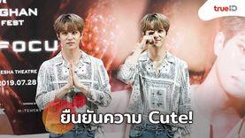 18 คำถาม สัมภาษณ์พิเศษ คิม ดงฮัน แจกความ Cute ก่อนงาน Fan Fest! (มีคลิป)
