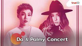 ดา และ ปาล์มมี่ 2 นักร้องสุดฮอต เตรียมขนเพลงฮิต เสิร์ฟความสนุก ใน Da & Palmy Exclusive Concert