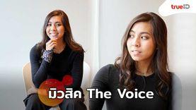 มิวสิค The Voice ก้าวผ่านโรคซึมเศร้าด้วยเสียงเพลง ประเดิมซิงเกิ้ลแรก เข้าใจดีอยู่แล้ว (มีคลิป)