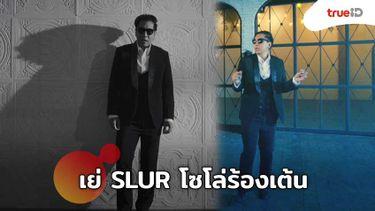 เย่ SLUR โซโล่ร้องเต้น เพลง แค่ฉัน ซิงเกิ้ลลำดับที่ 4 ของ SLUR จากอัลบั้ม BIN