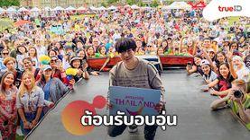 นุชes สุดปลื้ม! เป๊ก ผลิตโชค ตัวแทนประเทศไทย บินลัดฟ้าร่วมงานที่อังกฤษ ใคร ๆ ก็รักเฮีย!