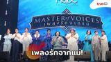 อิ่มอุ่น เพลงรักจากแม่! ศิลปิน 3 รุ่น รวมพลังเพลงเพราะ ใน MASTER OF VOICES CONCERT (มีคลิป)