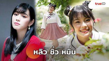 แม่นางคนสวย! เฌอปราง BNK48 เผยชื่อจีนสุดไพเราะ ก่อนไปเซี่ยงไฮ้