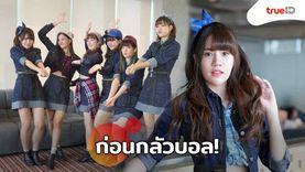 น้องก่อน BNK48 ยอมรับ กลัวบอล แต่ท้าทายกำกับ เอ็มวี Reborn เพลงสุดท้ายของรินะ ก่อนไป CGM48!