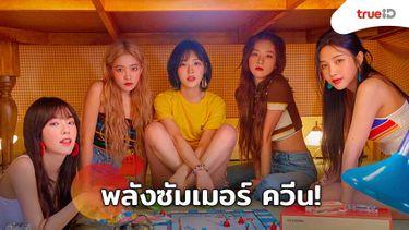 พลังซัมเมอร์ ควีน! 5 สาว Red Velvet พาอัลบั้มใหม่ พร้อมเพลงเปิดตัว ครองอันดับ 1 ทั่วโลก
