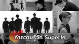 ทำความรู้จักกับ เหล่าอเวนเจอร์ส SuperM ฝีมือการโปรดิวซ์โดย LEE SOOMAN แห่ง SM