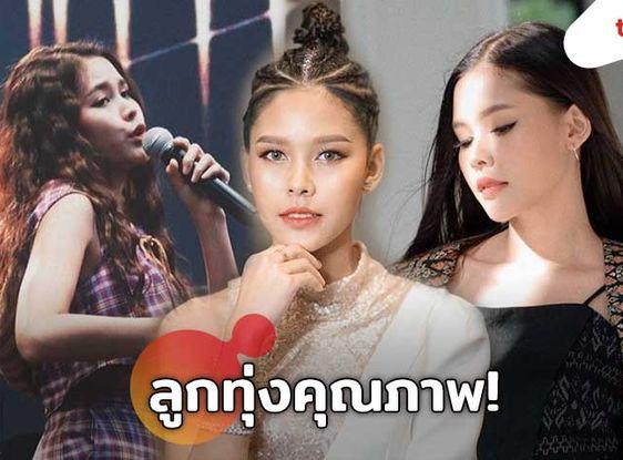เก่งรอบด้าน! ไข่มุก รุ่งรัตน์ นักร้องลูกทุ่งหญิงเสียงคุณภาพ มาแรง 2019