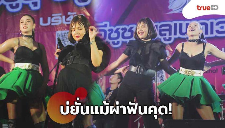 บ่ยั่นแม้ผ่าฟันคุด! ตั๊กแตน ชลดา ลุยงาน จัดเต็มโชว์ร้องเต้น ไม่แสดงอาการให้แฟนเห็น!