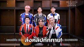 EXO L ชาวไทยจ๋า! หนุ่ม ๆ EXO ส่งคลิปทักทาย ก่อนเจอกันใน EXO PLANET 5 - EXplOration in BANGKOK