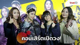 คอนเสิร์ตเปิดตัว 4 สาว ALIZ พร้อมเพลงใหม่ ปลุกกระแส เกิร์ลพาวเวอร์ รันวงการเพลงไทย! (มีคลิป)