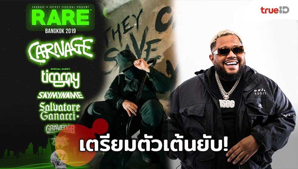 สาย Trap เตรียมตัวเต้นยับ! OUTPUT FESTIVAL RARE BANGKOK 2019