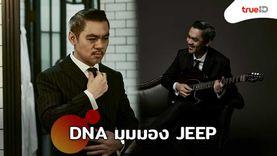 แรงบันดาลใจจากเพลงแห่งปี DNA ในมุมมองใหม่ ของ จี๊ป เทพอาจ ผู้บริหาร LOVEiS Entertainment