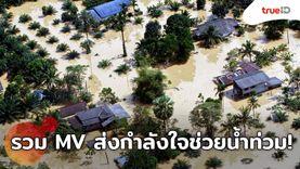 รวม 10 MV เพลงลูกทุ่ง เพลงฮิต เพลงฮอต ส่งกำลังใจผู้ประสบภัย น้ำท่วม 2562 (มีคลิป)