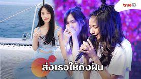 ส่งเธอให้ถึงฝัน! FanSong สุดซึ้งถึง เค้ก BNK48 หลังประกาศจบการศึกษา