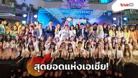 สุดยอดแห่งเอเชีย! งานแถลงข่าว Asian Idol Music Fest 2019 รวมตัวไอดอลทั่วเอเชีย