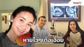 หายไวๆเด้อเอื้อย! ต่าย อรทัย สบายใจ หลังฟังผล MRI เรียบร้อยดี แต่ต้องรักษาต่อเนื่อง!